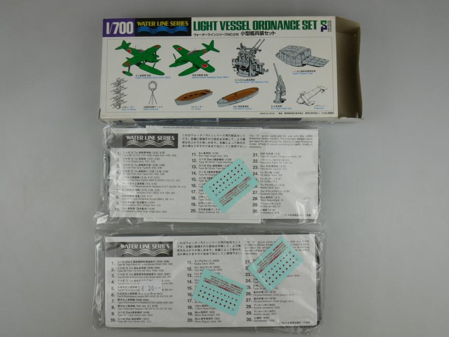 Water Line Series 1/700 2x Light Vessel Ordnance Set 518 in 2x Box kit 111022